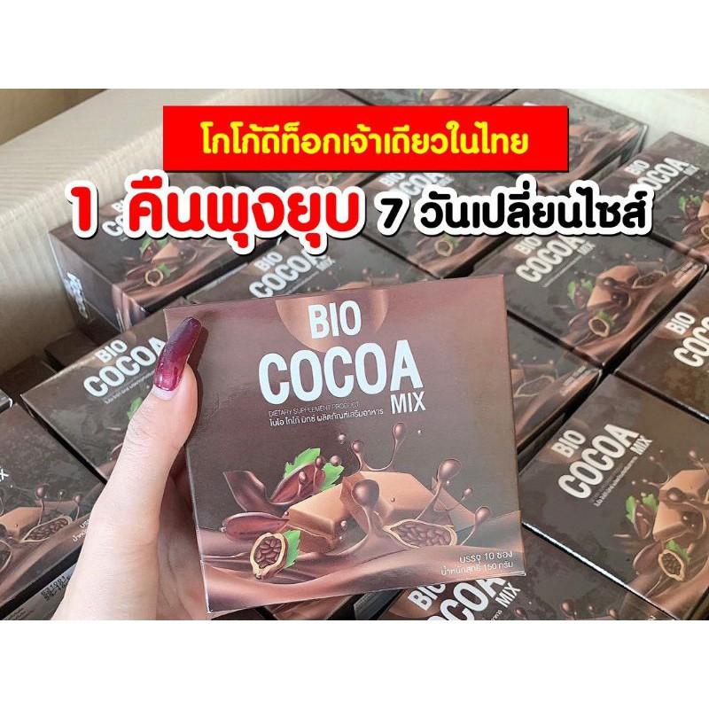 BIO COCOA ชงผอม แถมขวดเชค คุณจันทร์