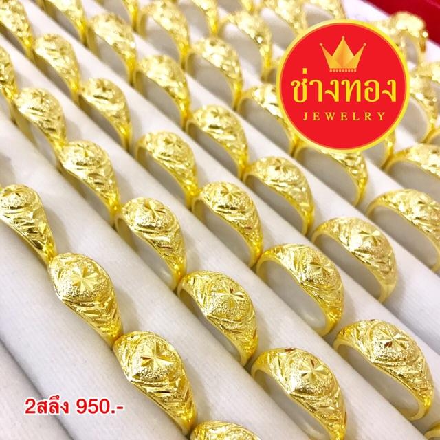 แหวนทอง 2 สลึง ราคา 950 บาท ทองไมครอน ทองชุบ เศษทอง ทองปลอม ทองหุ้ม ทองโคลนนิ่ง ช่างทอง