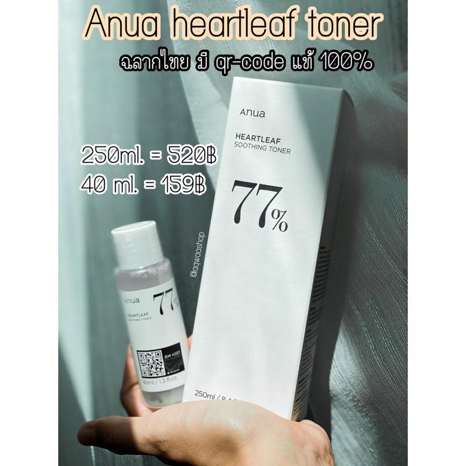 {พร้อมส่ง}Anua Heart leaf toner