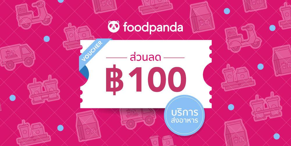 [Evoucher] foodpanda : ส่วนลด 100 บาท บริการส่งอาหาร