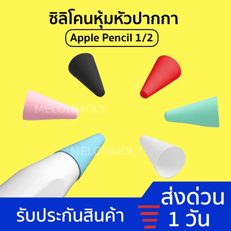 ของแท้ระดับห้าดาว☇[ส่งด่วน1วัน✅] ซิลิโคนหัวปากกา จุกปากกา ที่ถนอมหัวปากกา ซิลิโคน apple pencil หัวปากกา apple pencil 1 2