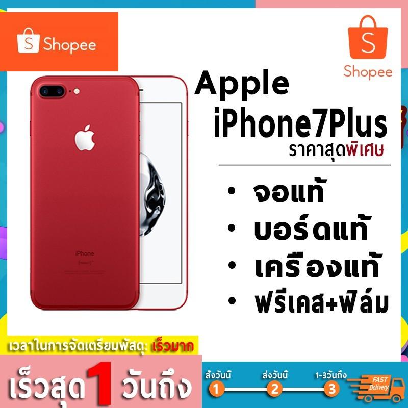 11.11iphone 7 plus apple iphone 7 plus &&( 128 gb || 32 gb) โทรศัพท์มือถือ ไอโฟน7พลัส ไอโฟน7plus apple 7plus i7plus