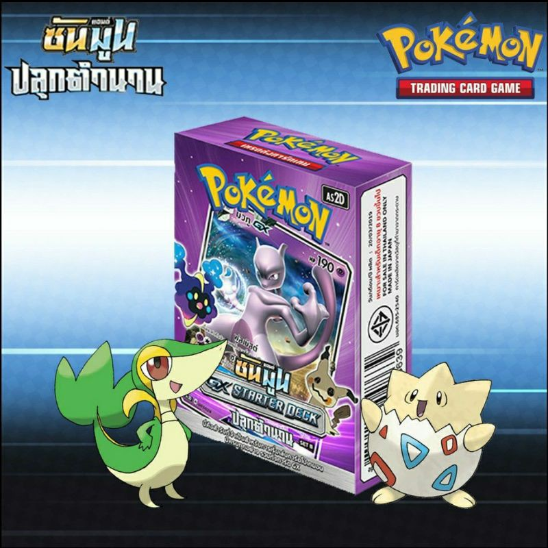 [Pokemon TCG] Sun & Moon GX Starter Deck ปลุกตำนาน
