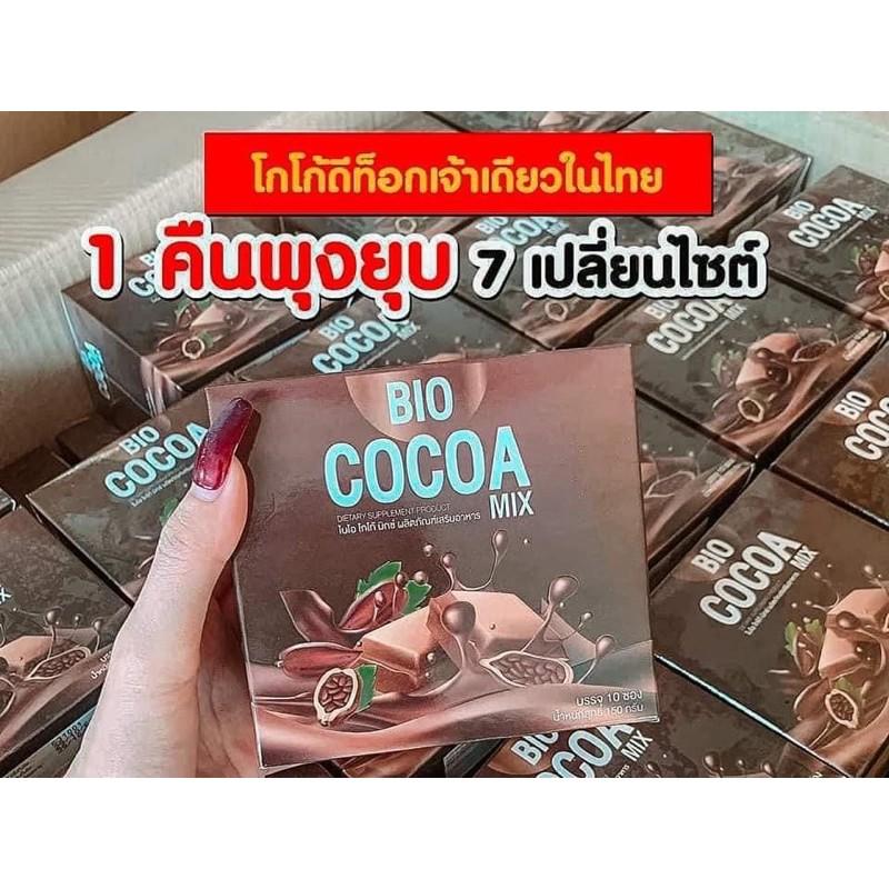 ไบโอโกโก้มิกซ์ Bio Cocoa Mix ของแท้ 100%