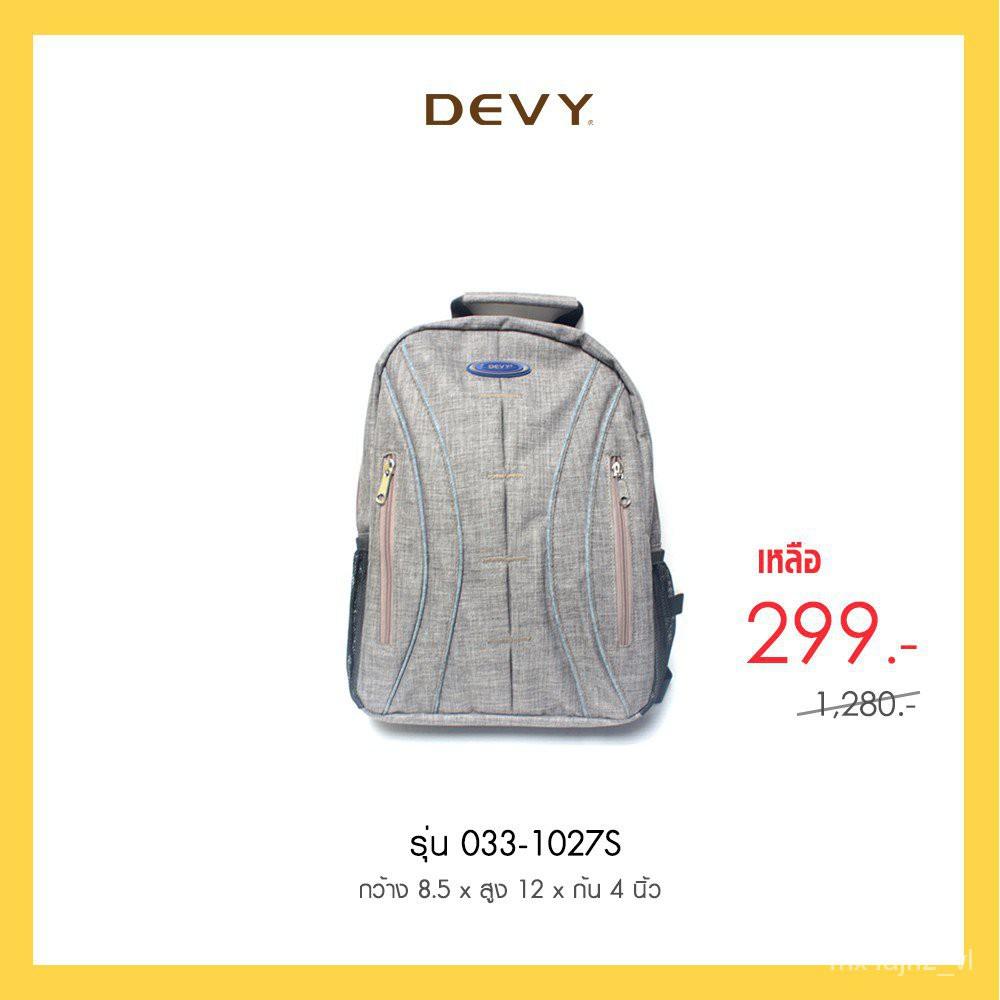 🔥DEVY กระเป๋าเป้ รุ่น 033-1027 S🔥 3TeQ