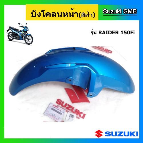 บังโคลนหน้า ยี่ห้อ Suzuki รุ่น Raider150 Fi แท้ศูนย์