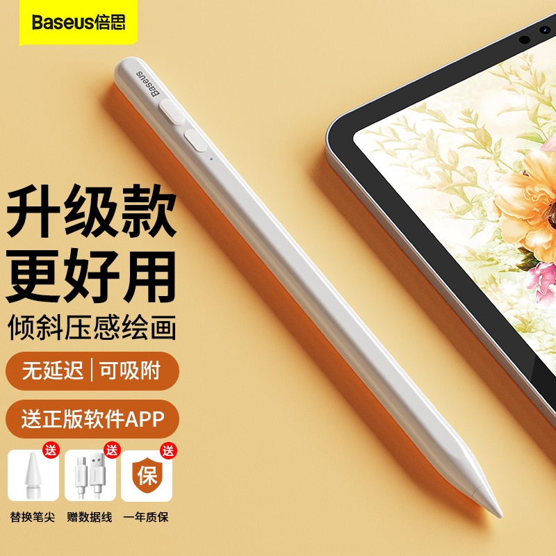 ▣☞> Baseus applepencil ปากกา capacitive ipad stylus สัมผัสป้องกันโดยไม่ตั้งใจ เหมาะสำหรับ Apple รุ่นที่ 1 รุ่นที่ 2 ipad