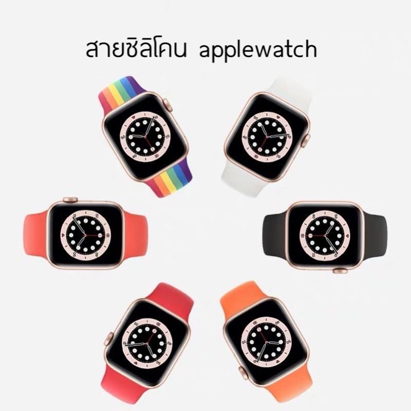 △✁◆สาย applewatch สายรัดซิลิโคนสำหรับ Series 6 SE/5/4/3/2/1 ขนาด 38/40/42/44 มม