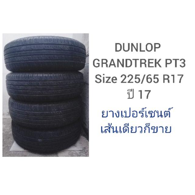 DUNLOP GRANDTREK PT3  Size 225/65 R17