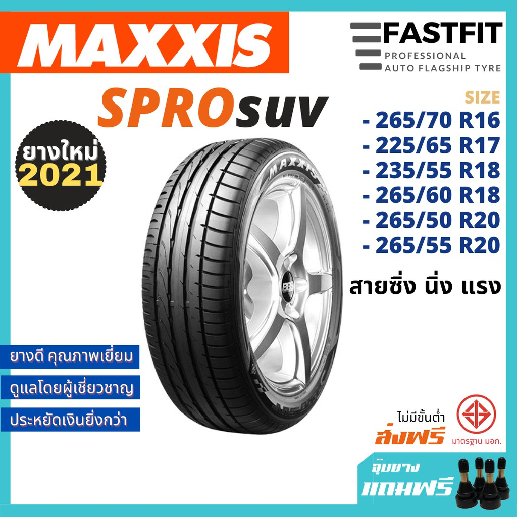 Maxxis ยางรถยนต์ ไซส์ 265/70 R16 225/65 R17 235/55 R18 265/50 R20 รุ่น SPRO ยางกระบะ ยางsuv ยางแม็กซิส
