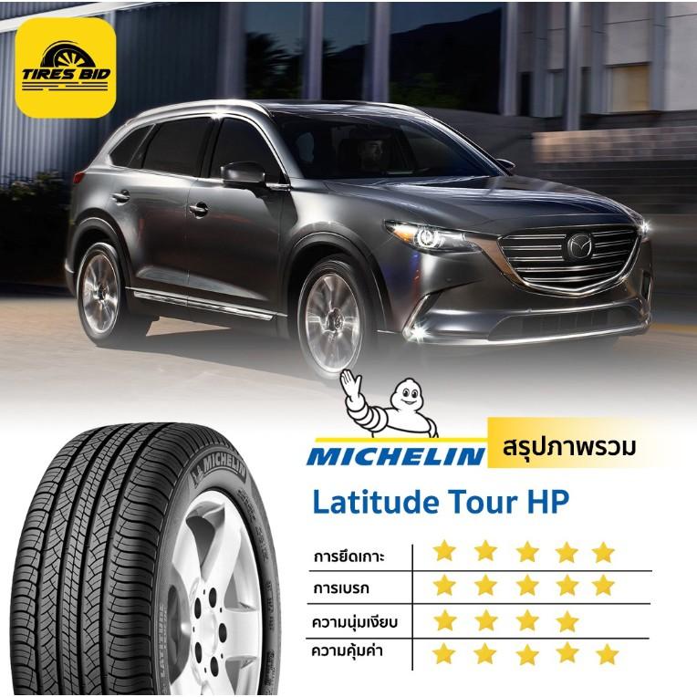 MICHELIN Latitude tour HP 225/65R17 ยางปี 2020 ราคารวมติดตั้ง ผ่อน 0% 10 เดือน