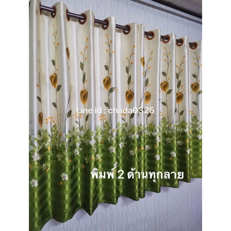 ผ้าม่านตาไก่ ผ้าม่านหน้าต่างสำเร็จรูป ตรงปก100% พิมพ์2ด้านทุกลาย!!(ราคาต่อ 1 ผืน)