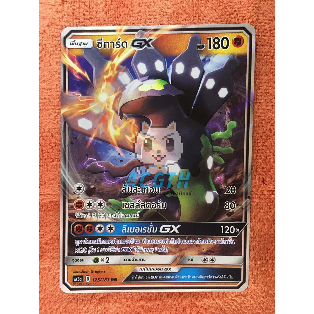 ซีการ์ด GX ประเภท ต่อสู้  (RR) ชุดที่ 3 (เงาอำพราง)  [Pokemon TCG] การ์ดเกมโปเกมอนของเเท้