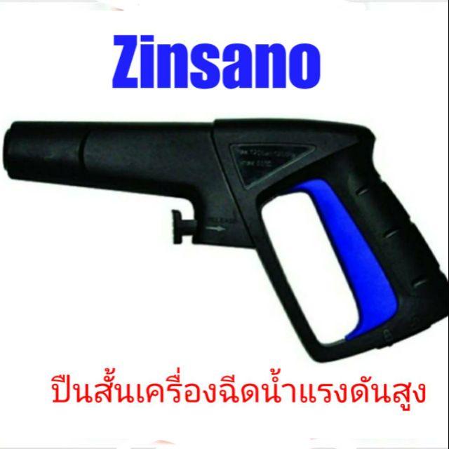 ปืนสั้น เครื่องฉีดน้ำแรงดันสูง zinsano