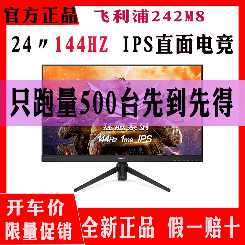 242M8ฟิลิปส์24-นิ้ว144HZจอภาพเกม1MSเพชรขนาดเล็กIPSแล็ปท็อปจอคอมพิวเตอร์ภายนอก