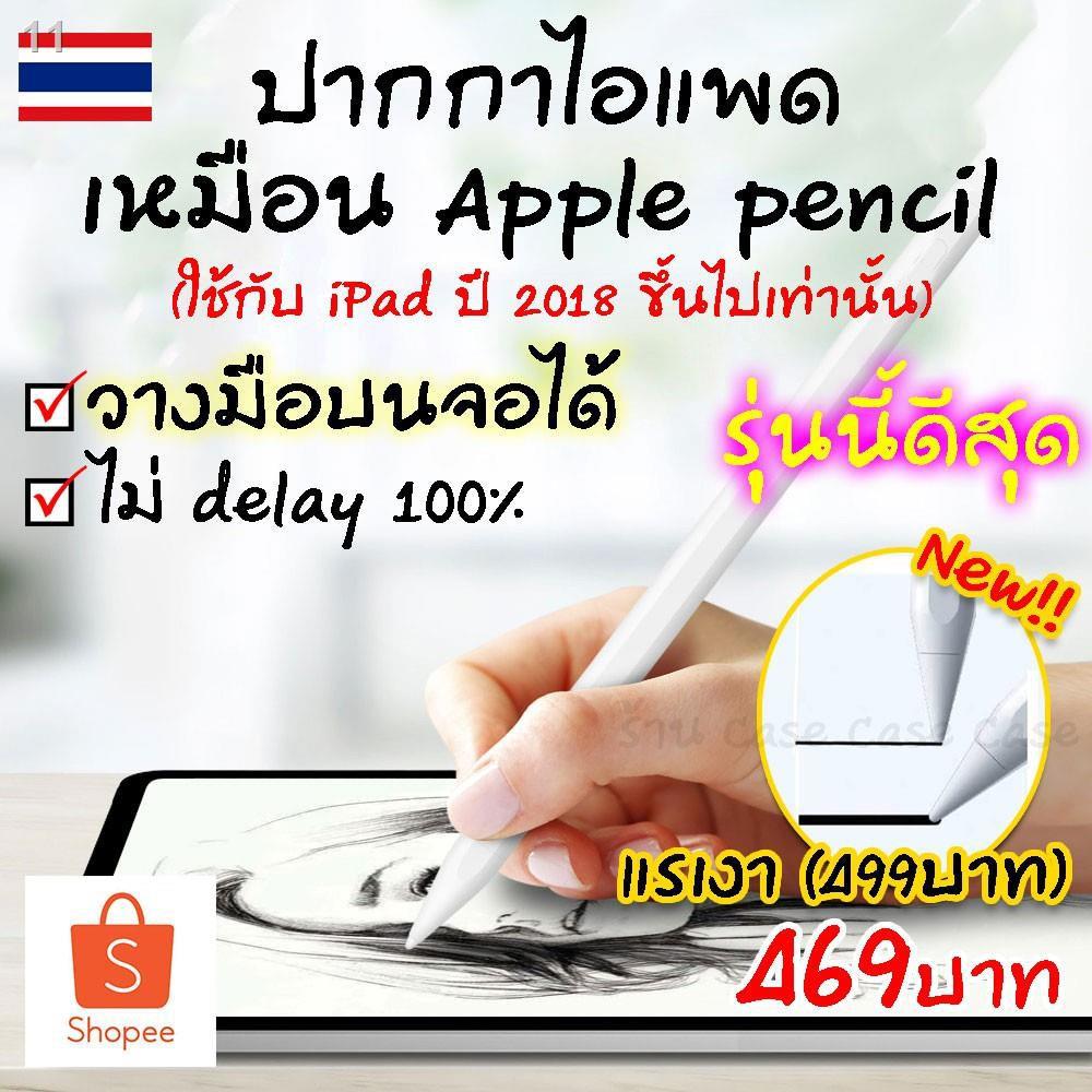 top sale ●▣[สำหรับ ipad] ปากกาไอแพด วางมือ+แรเงาได้ สำหรับApple Pencil stylus สำหรับipad gen7 gen8 สำหรับapplepencil 1
