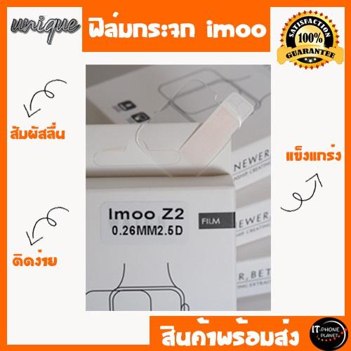 ฟิล์มกระจก IMOO Z2 (ตรงรุ่น-ไม่เต็มจอ-เว้นกล้อง) Z2 (รุ่นเทียบ-เต็มจอ-ทับกล้อง) Z3 Z5 Z6 นาฬิกาโทรศัพท์ไอมู่ ไอโม่ ไอโม