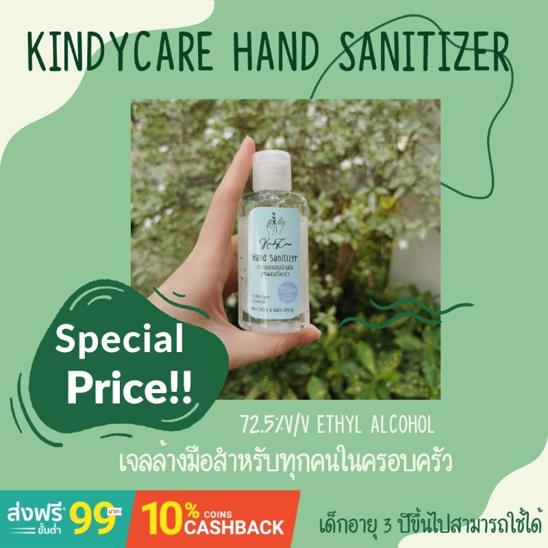 เจลล้างมือสำหรับเด็ก Kindycare #เจลแอลกอฮอล์ล้างมือ #เจลล้างมือ