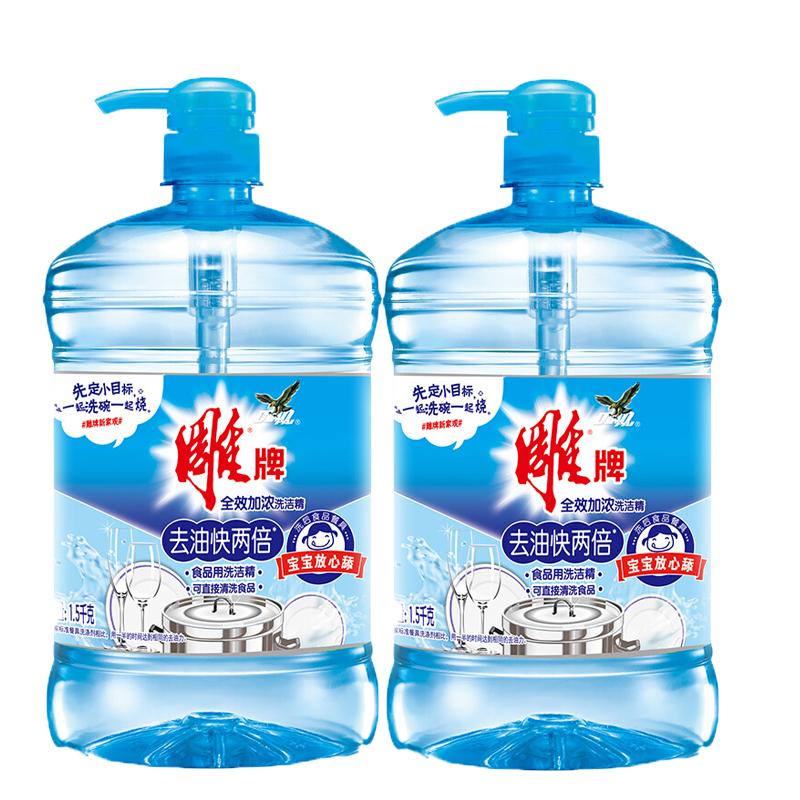 ▲Diaopaiผงซักฟอก1.5kg*2ขวดถังผงซักฟอกล้างจานผงซักฟอกจานน้ำมันล้างทำความสะอาดผลไม้และผักน้ำเย็นบ้าน■