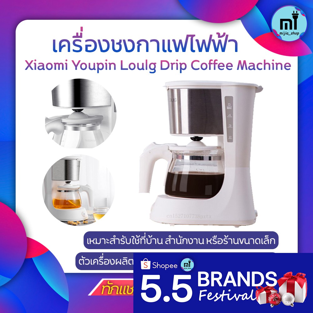 Xiaomi เครื่องทำกาแฟขนาดมินิมอล Youpin YOULG Large Capacity Drip Type Coffee Machine กาทำกาแฟขนาดพกพา เครื่องทำกาแฟ
