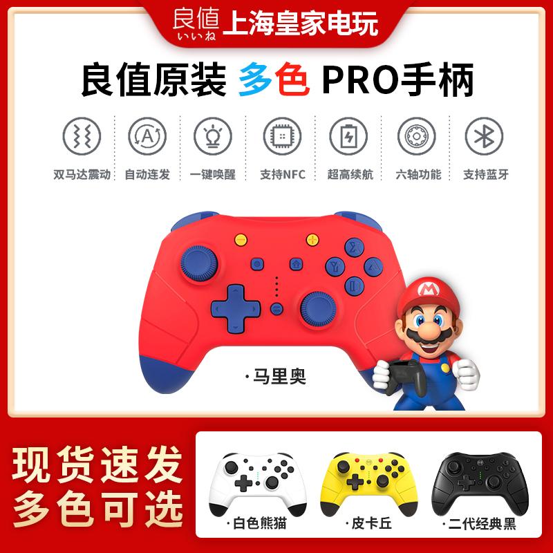 Nintendoswitch/lite nsมือจับproLiangค่าเดิมรุ่นที่สองไร้สายต่อเนื่องจับจำกัดในประเทศ