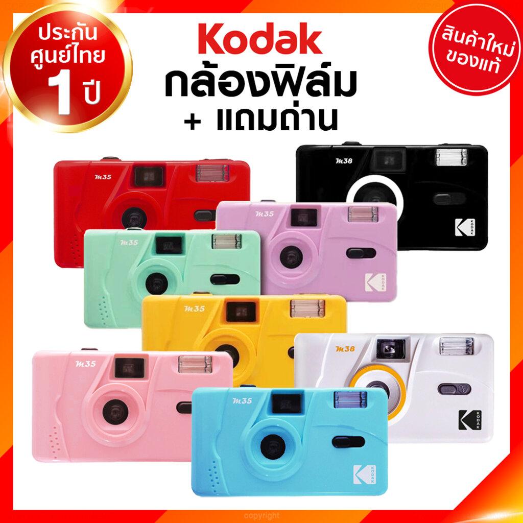 กล้องฟิล์ม Kodak M35 M38 Film Camera กล้อง ฟิล์ม โกดัก ประกันศูนย์ 1 ปี + แถมถ่าน.
