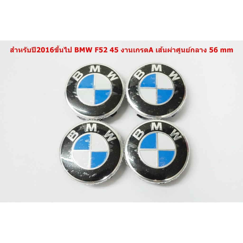 1ชุด4ชิ้นฝาปิดดุมล้อสำหรับปี2016ขึ้นไป BMW F52 45 งานเกรดA เส้นผ่าศูนย์กลาง 56 mm