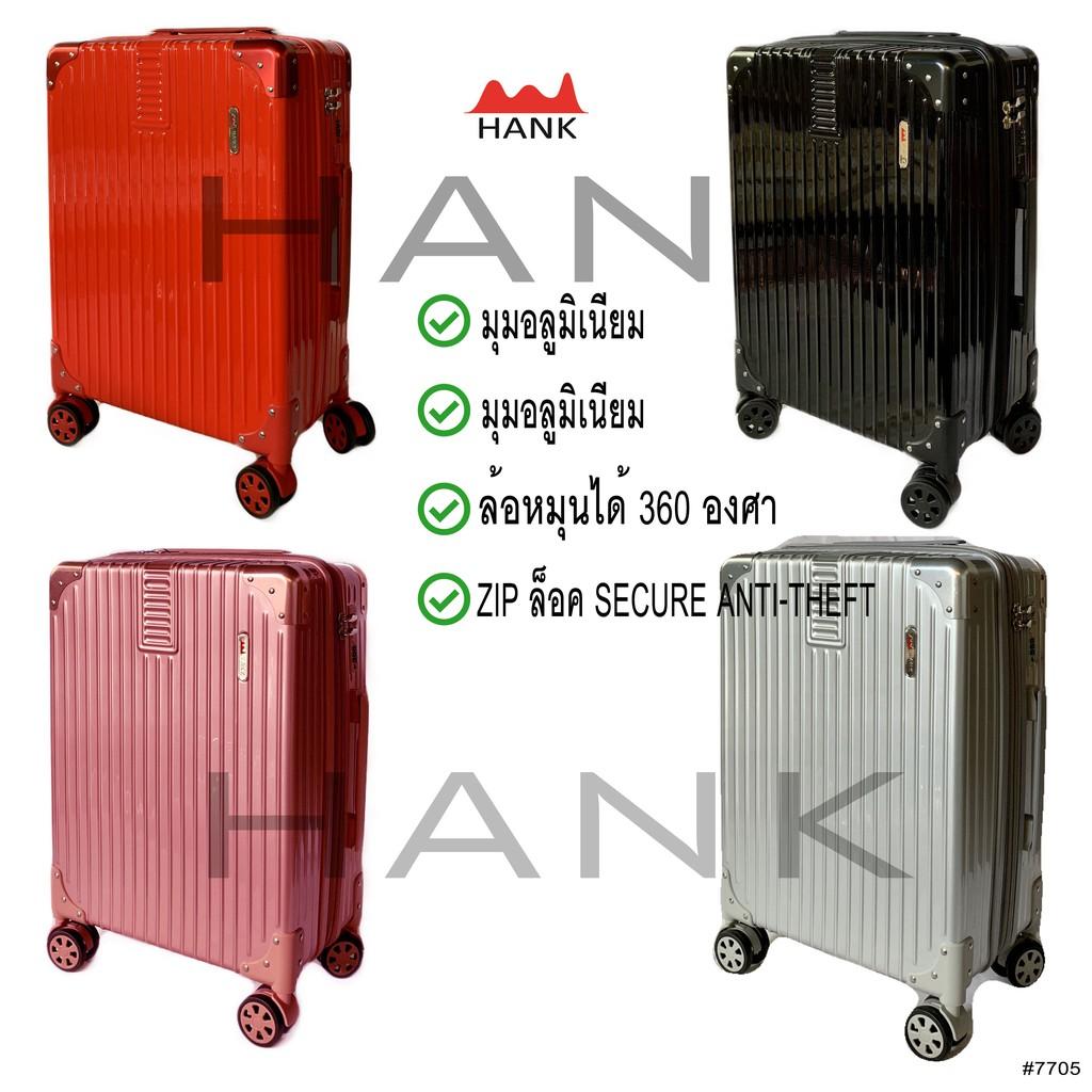 #7705 x 24นิ้ว กระเป๋าเดินทาง HANK