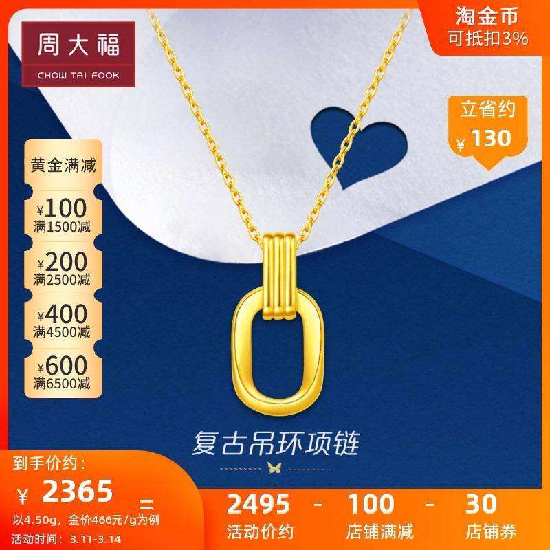 ขายหุ้น โจว Dafuingชุดย้อนยุคย้อนยุคเรขาคณิตแหวนคู่สร้อยคอทองคำจี้ราคาF217317อย่างเป็นทางการ