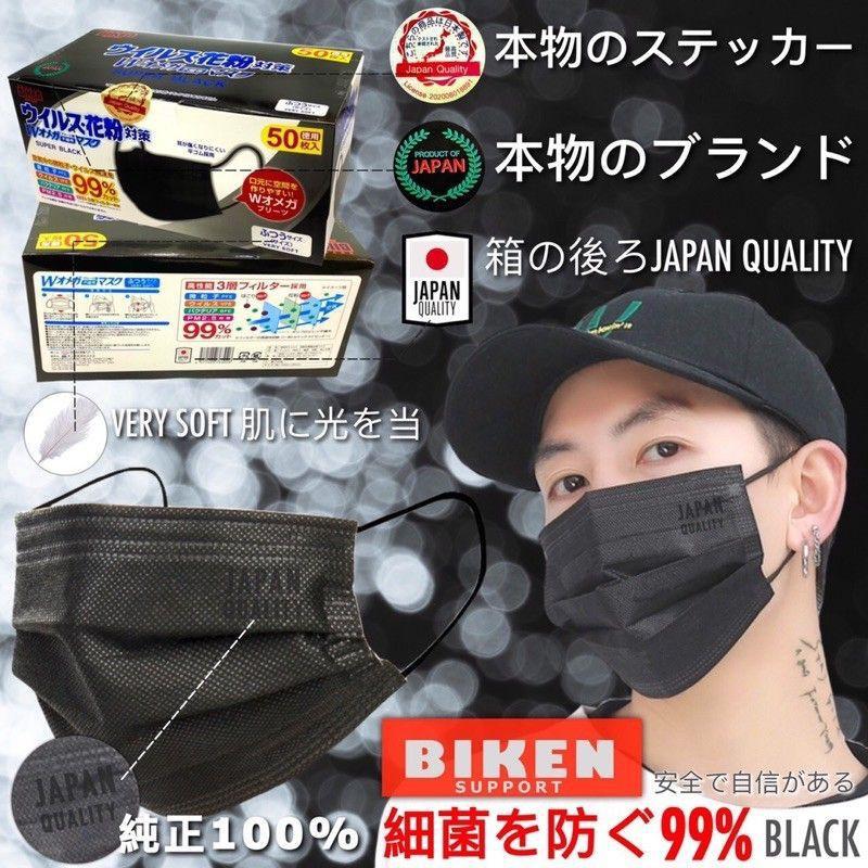 ♛♟พร้อมส่ง 🛒 แมสญี่ปุ่น ของแท้ Biken หนา 3 ชั้น (1 กล่องมี 50 ชิ้น) ส่งจากไทย (สีขาว/สีดำ)