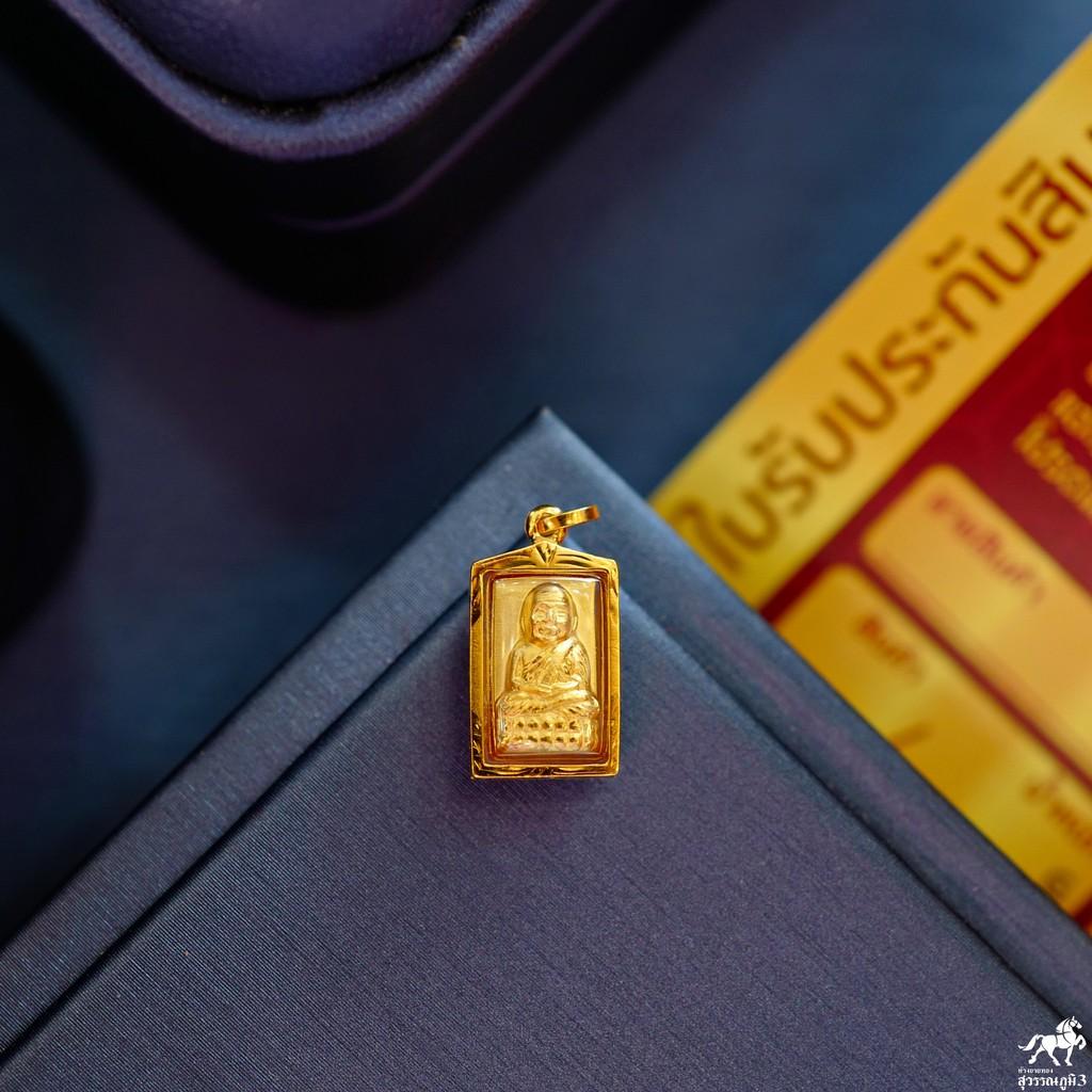 จี้พระหลวงปู่ทวด ทรงสี่เหลี่ยม เหรียญทอง เลี่ยมทองแท้ กรอบทอง 90% มีใบรับประกันให้ค่ะ พระเลี่ยมทอง ราคาเป็นมิตร 511-4289