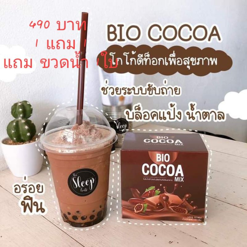 BIO COCOA ผลิตภัณฑ์เสริมอาหาร