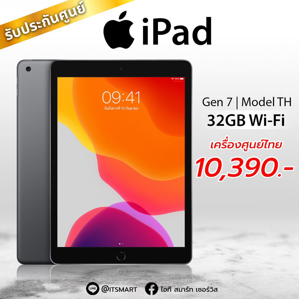 "Apple New iPad Gen7 10.2"" Wi-Fi 32GB Space Grey ประกันศูนย์ Apple ไทย 1 ปี"