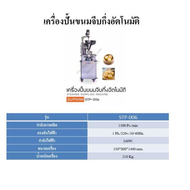 เครื่องทำขนมจีบ stp-006