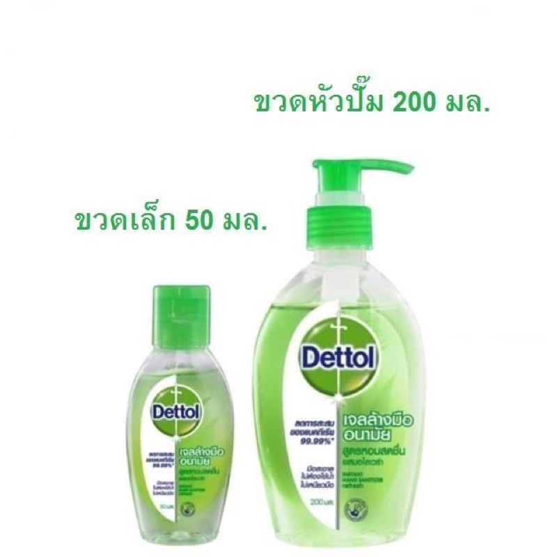 Dettol         เจลล้างมืออนามัย