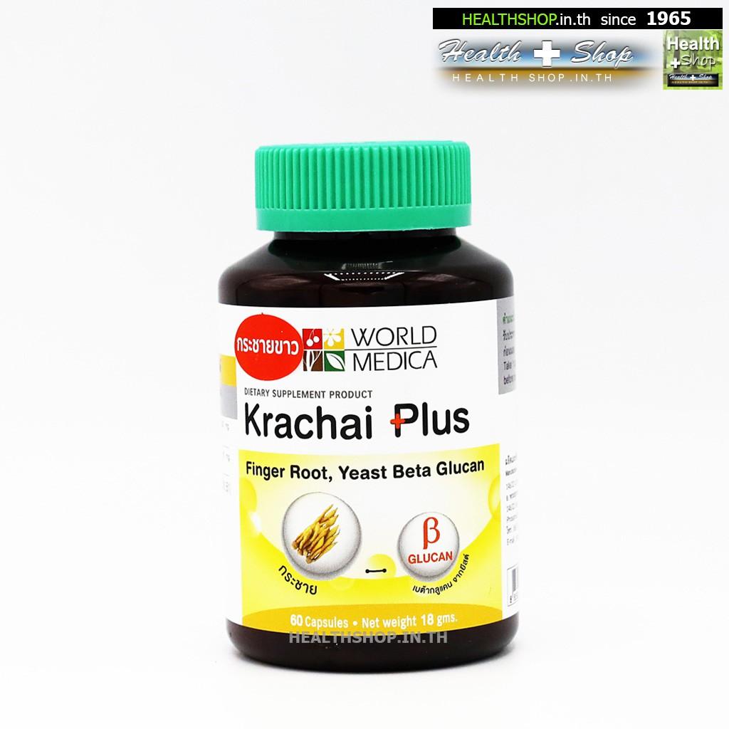 Krachai Plus 60cap ( World Medica KLO Khaolaor กระชาย Yeast Beta Glucan ขาวละออ )