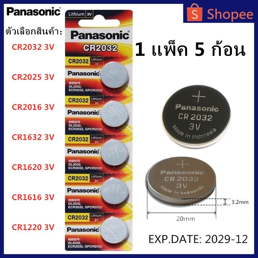Panasonic ถ่านกระดุม Lithium ( ตัวเลือกสินค้า: Cr2032 Cr2025 Cr2016 Cr1632 Cr1620 Cr1616 Cr1220 3v ).
