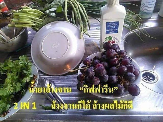 #น้ำยาล้างจาน/ล้างผัก