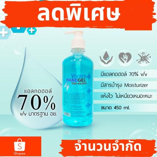 💥 450 ml เพียง 69 บาท 5 วันเท่านั้น 💥 เจลล้างมือ VIVARA ขวดใหญ่ 450 ml เจลแอลกอฮอลล์ 70% กลิ่นหอม แห้งไว