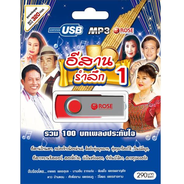 USB แฟลชไดร์ฟ Flash Drive MP3 100 เพลง อีสานรำลึก ชุด 1