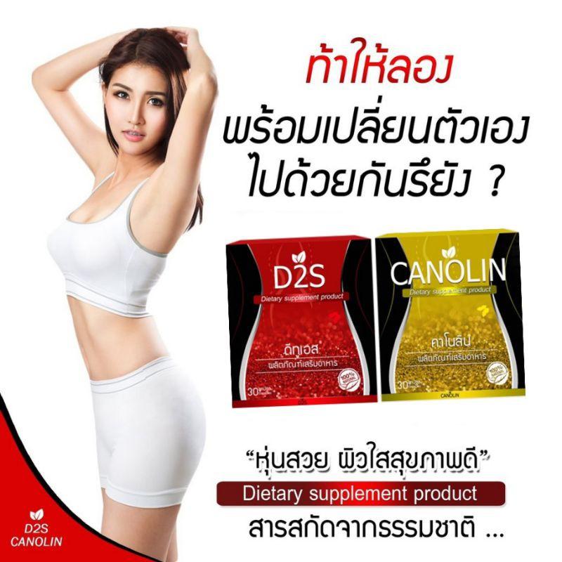 D2S&CANOLIN ดีทูเอส คาโนลิน เซ็ตอาหารเสริมช่วยลดน้ำหนัก 2 กล่อง (ล็อตล่าสุด)