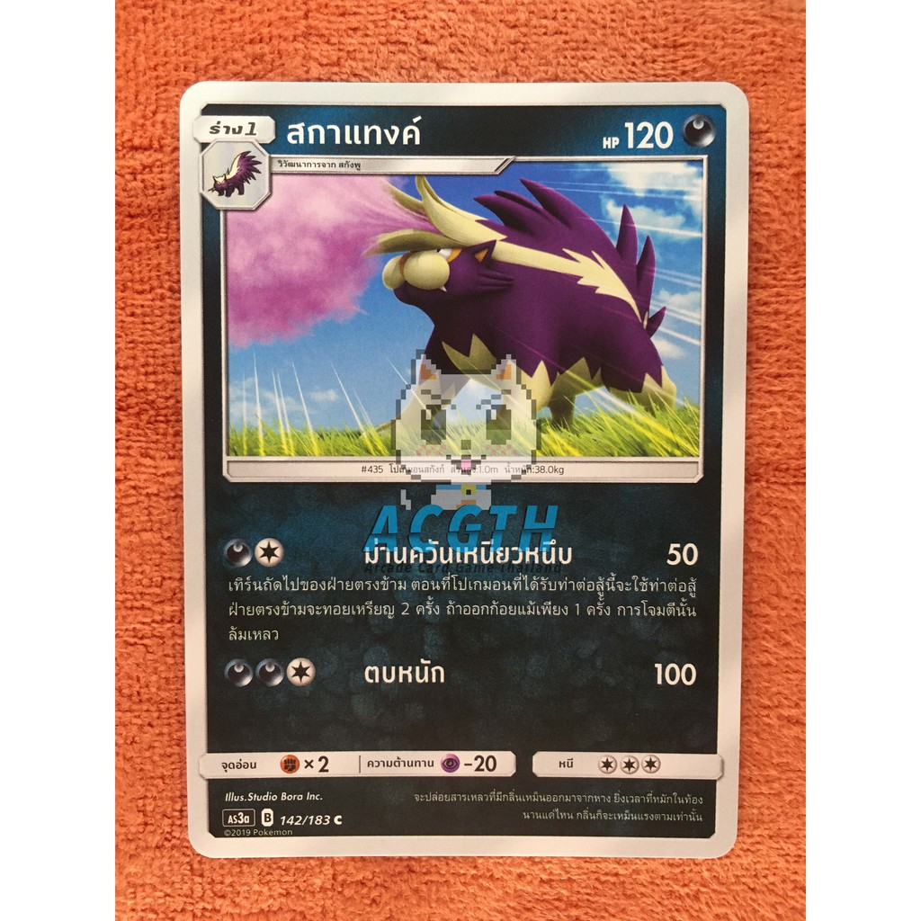 สกาแทงค์ ประเภท มืด (SD/C) ชุดที่ 3 (เงาอำพราง) [Pokemon TCG] การ์ดเกมโปเกมอนของเเท้
