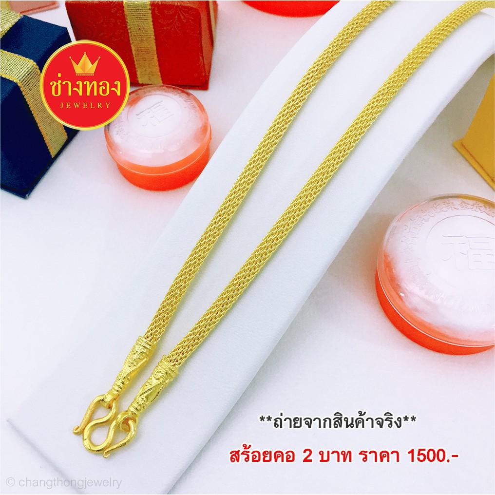 สร้อยคอลายผ่าหวาย 2บาท ทองชุบ ทองไมครอน ทองโคลนนิ่ง ทองหุ้ม เศษทอง ทองราคาส่ง ทองราคาถูก ทองคุณภาพดี