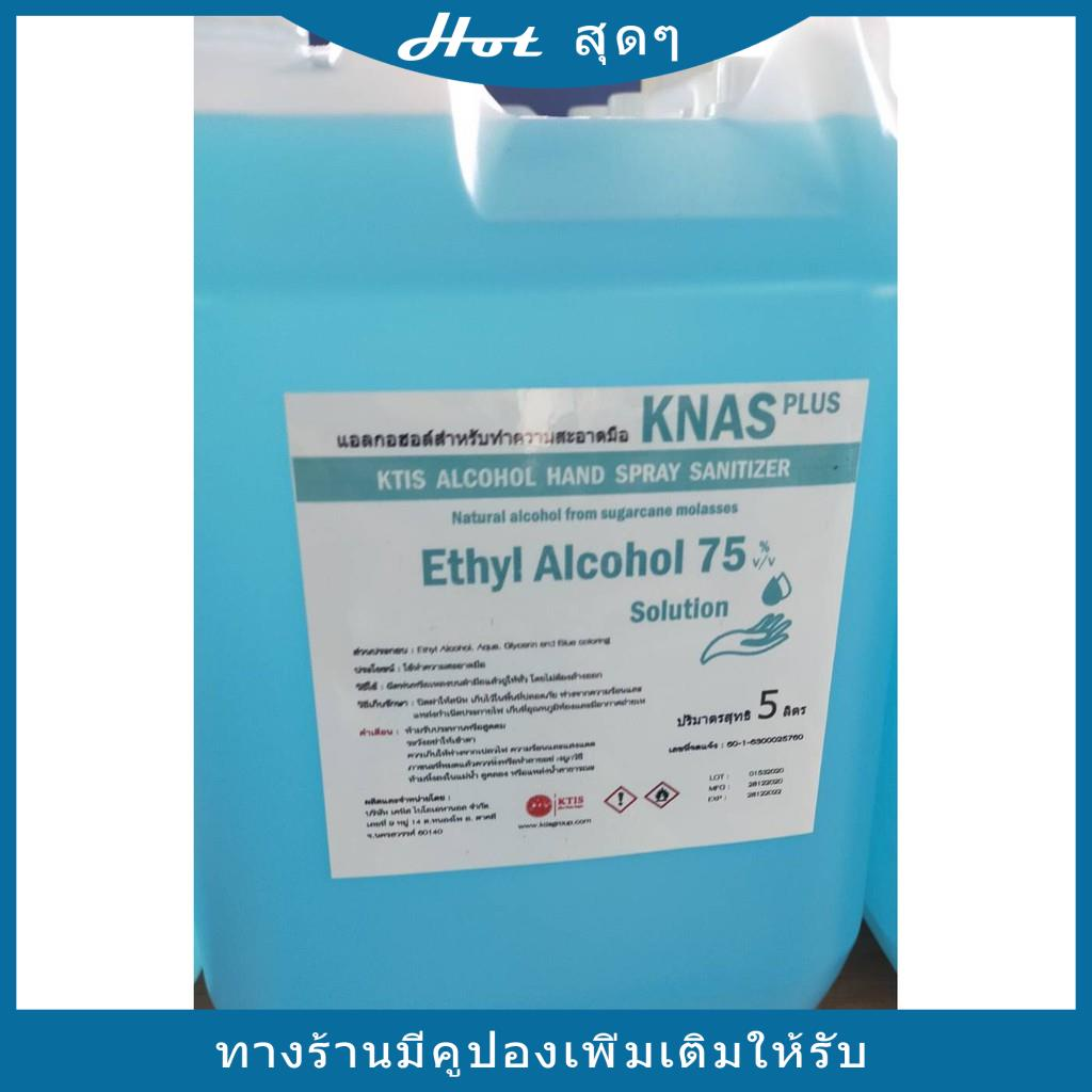 KNAS KNAS แอลกอฮอล์ Food grade 75% 5 ลิตรส่งเร็วส่งไว