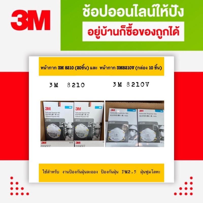 ∏หน้ากาก 3M N95 8210 (ไม่มีวาล์ว) และ 8210v (มีวาล์ว) แบบยกลัง ของแท้ นำเข้าจาก 3M สิงคโปร์ และเกาหลี