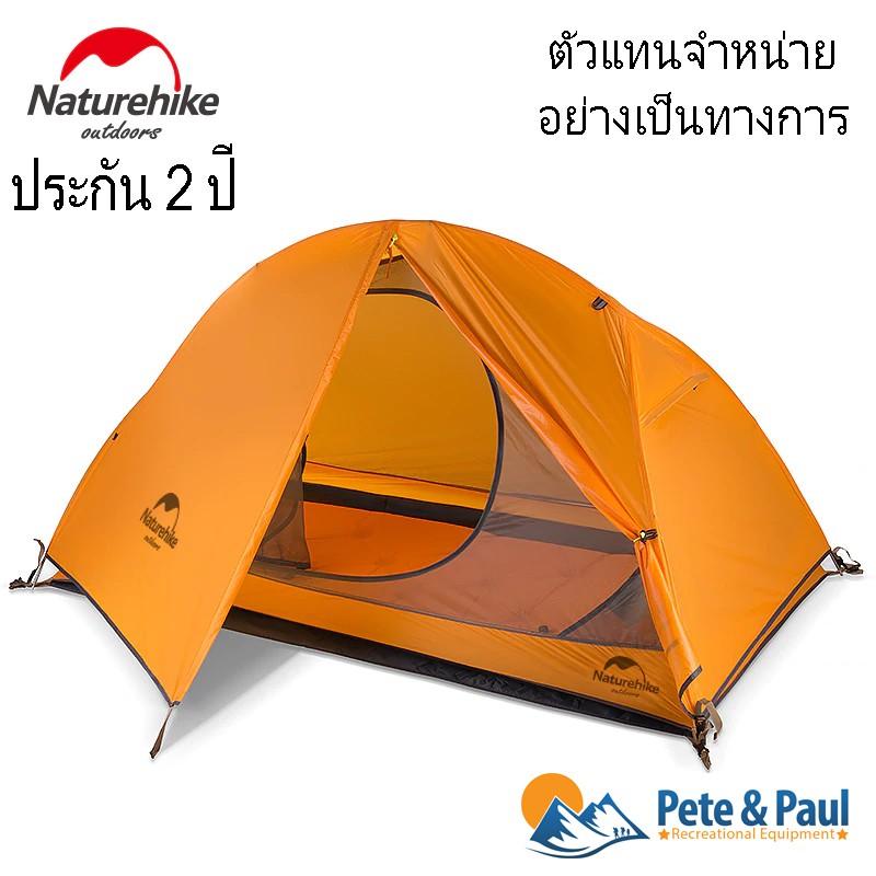 เต็นท์ Naturehike  Spider 1 (ชื่อเดิม Cycling Tent)  สำหรับ 1 คน ประกันศูนย์ 2 ปี