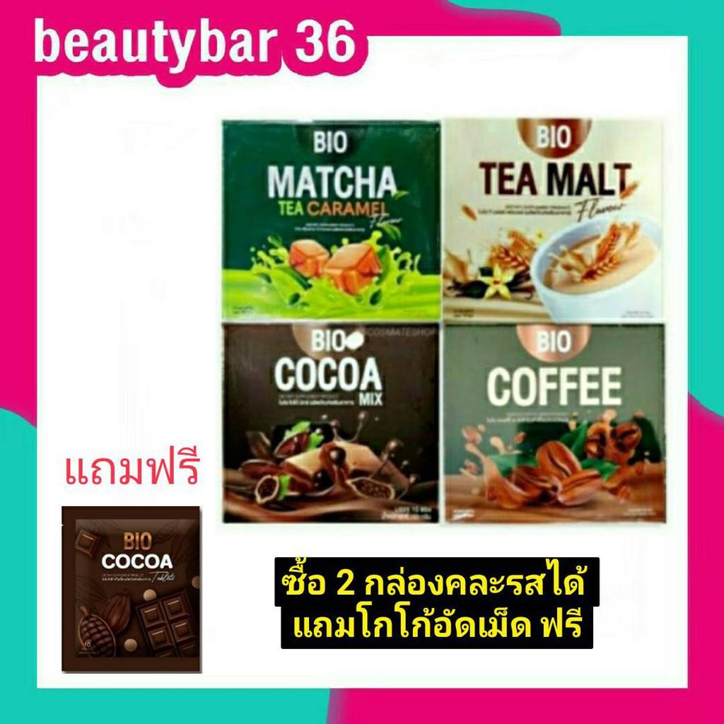 ( ซื้อ2เเถม โกโก้อัดเม็ด ฟรี คละรสได้ค่ะ )Bio Cocoa mix khunchan ไบโอโกโก้ มิกซ์  ชามอลไบโอ กาแฟไบโอ ไบโอชาเขียวใหม่