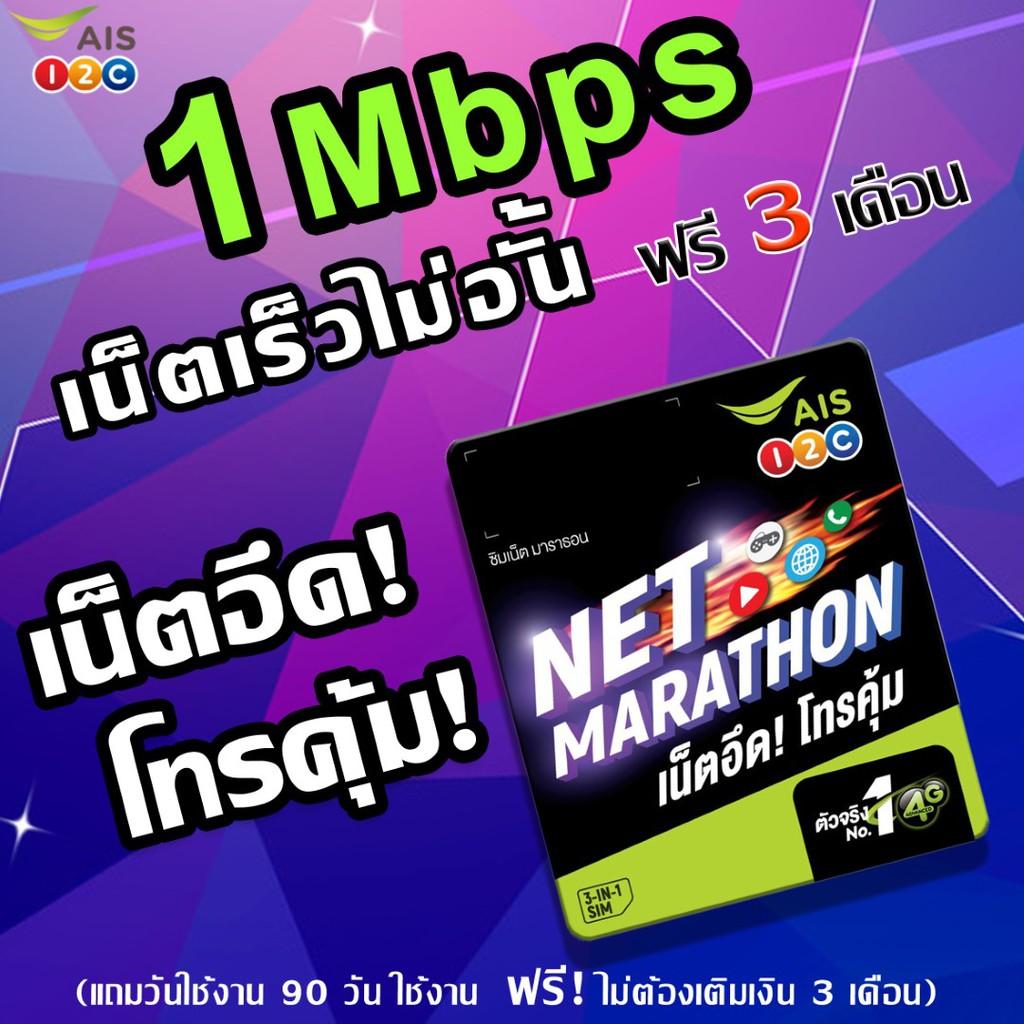 ซิมเน็ตมาราธอน AIS SIM MARATHON เล่นเน็ตไม่อั้น ไม่ลดสปีด ที่ความเร็ว 1Mbps ระยะเวลา 3 เดือน✔เล่นเน็ตไม่อั้น✔ส่งไวมาก✔