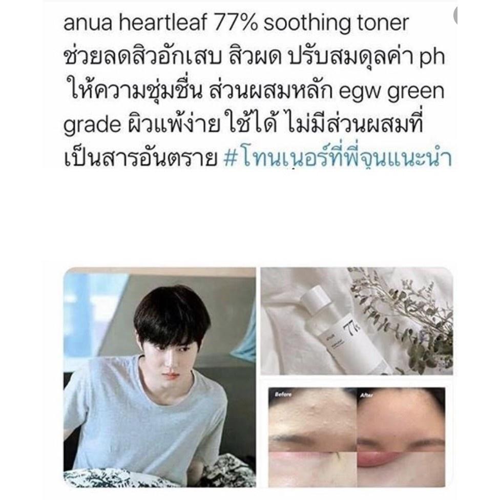 ⊙❃(🌼แท้/พร้อมส่ง🌼) Anua Heartleaf 77% Soothing Toner