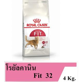 Royal Canin Fit 4 Kg โรยัลคานิน อาหารสำหรับแมวโตอายุ 1 ปีขึ้นไป ขนาด 4 กิโลกรัม